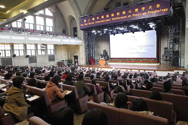 中国国际积极心理学大会